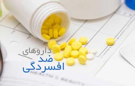 دارو-ضد-افسردگی